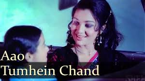 Aao Tumhe Chand Pe Le Jaye MP3 Song Lyrics